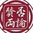 中華料理 賛否両論のロゴ