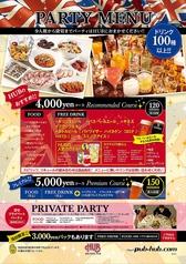 英国風パブ HUB 東京ドームシティラクーア店のコース写真