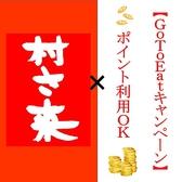 村さ来 静岡駅南口店 ごはん,レストラン,居酒屋,グルメスポットのグルメ