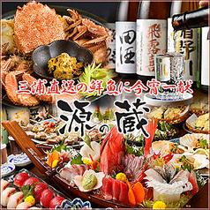 源の蔵 横浜店の写真