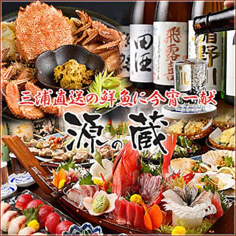 源の蔵 横浜店