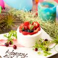 """★誕生日サプライズに★お好きなメッセージを添えて""""当店特製のメッセージ入りデザートプレートをクーポン利用でプレゼント♪特別な思い出になるように全力で演出します♪"""