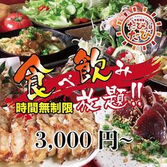 大衆酒場 たびたび 長崎鍛冶屋町店のおすすめ料理1