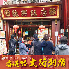 広東料理 飲茶専門店 龍興飯店 横浜中華街の雰囲気1