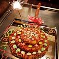 サプライズ承ります!ケーキじゃない!メッセージ付きのお好み焼でサプライズ演出♪記念日・お誕生日にメッセージ付きのお好み焼でお祝いできます♪インパクト大で思い出に残ること間違いなし☆