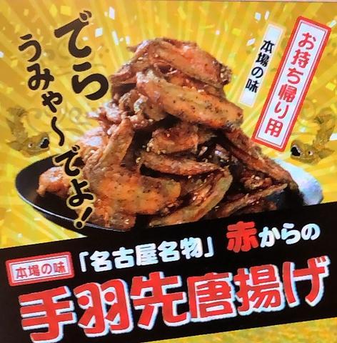 【テイクアウト専用】『名古屋名物」赤からの手羽先唐げ!¥670(税込)5本入り