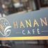 HANAN CAFE ハナン カフェのロゴ