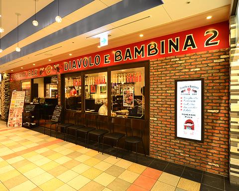 Diavolo e Bambina due★駅ナカで絶品の本格窯焼きピッツァとお酒を堪能しよう♪♪