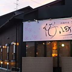 ニーニャニーニョ桜小町 岐阜茜部店の外観1
