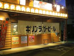 日本再生酒場 屋島店 の写真