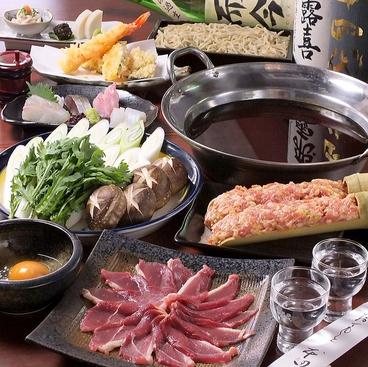 手打ちそばと日本酒のお店 蕎や 本田のおすすめ料理1