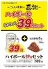 竹乃屋 SAKURAMACHI店のおすすめポイント3