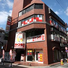 ジャンカラ ジャンボカラオケ広場 常磐町店の写真