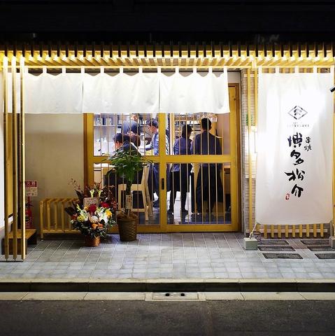 ★博多で5店舗展開する人気の「博多松介」がついに東京初上陸!!!