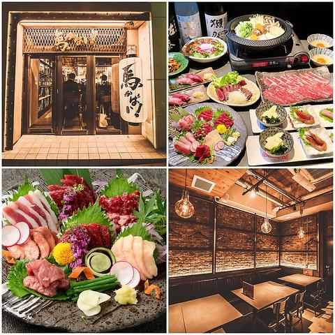 ◆六本木駅から徒歩1分◆予約殺到の人気店!美味しい馬肉を食べるならココ◇