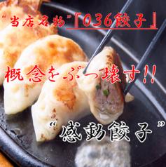 大衆酒場 036 ゼロサンロクのおすすめ料理1