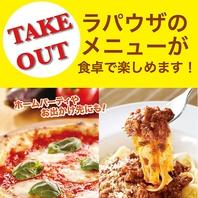 【ラパウザのピザ&パスタ】がTAKE OUTできます!