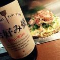 お好み焼ワイン!?お好み焼にはワインがオススメ☆コクのあるソースに絶妙にマッチします!