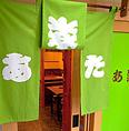 川口駅から5分の居酒屋あ楽た!!新鮮刺身や豊富な料理をご提供しています。