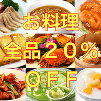 当店のおすすめ料理がクーポン利用で全品20%OFF