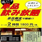 ダイニングバー KAI 福生店のおすすめ料理3