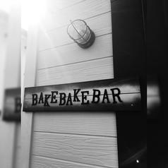 BAKE BAKE BARの写真