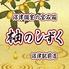 柚のしずく 沼津駅前店のロゴ