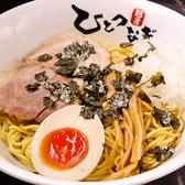 麺屋ひとつなぎのおすすめ料理2