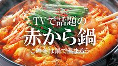 赤から 浅草六区店の写真