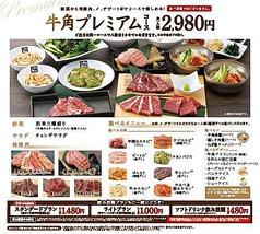牛角 武蔵中原店のコース写真