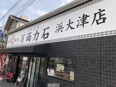 万両力石 浜大津店の写真