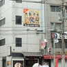 大衆酒場 敬丸のおすすめポイント3