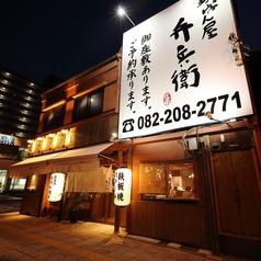 弁兵衛 横川店の写真