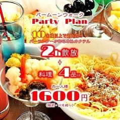 バームーンウォーク 200yen bar moon walk 虎屋横丁店のコース写真