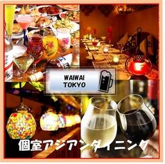 個室ダイニング WAIWAI東京 池袋東口店の写真
