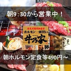 岩見沢精肉卸直営 牛乃家 本店イメージ