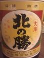 根室【北の勝 大海】<日本酒度+1>500円
