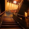 一階と二階をつなぐ大階段は雰囲気◎和風に洋風、小個室~宴会空間まで…いろいろな雰囲気を多様なシチュエーションで楽しむことができます!少人数個室で親しい方とのしっぽり宴会や大人数個室で同窓会、飲み会などにもアリ!
