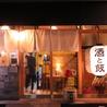 居酒屋 でん 岡山駅のおすすめポイント3