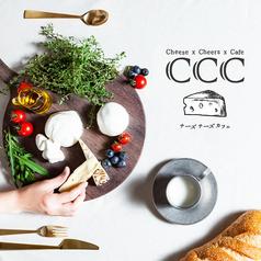 チーズチーズカフェ Cheese Cheers Cafe 恵比寿店の写真