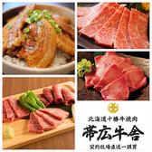 帯広牛舎 名古屋店の写真