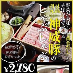 黒川食堂 中目黒店のおすすめ料理1