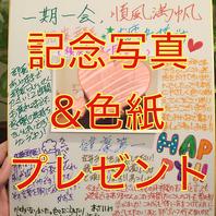 ◆誕生日&祝い◆寄せ書き色紙&記念写真をプレゼント!