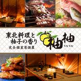 柚柚 yuyu 錦糸町駅前店 (錦糸町)