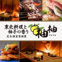 柚柚 yuyu 盛岡の写真