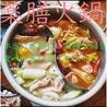 江戸東京和膳 澄のおすすめポイント1