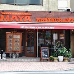 マヤ レストラン MAYA RESTAURANT 武蔵小杉本店の外観1