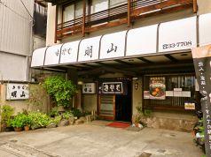 明山そば店の写真