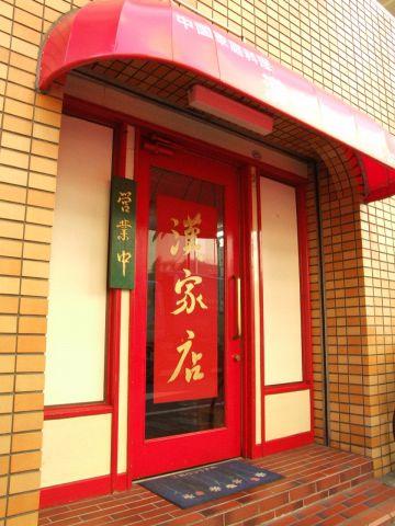 池上駅から徒歩1分。全て自家製こだわりの中華料理をリーズナブルに楽しめるお店です