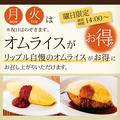 料理メニュー写真【月・火 14:00~限定】昔ながらのオムライス